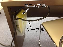 講師テーブル