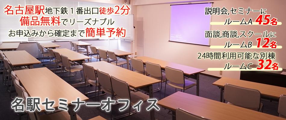 名駅セミナーオフィスルームC