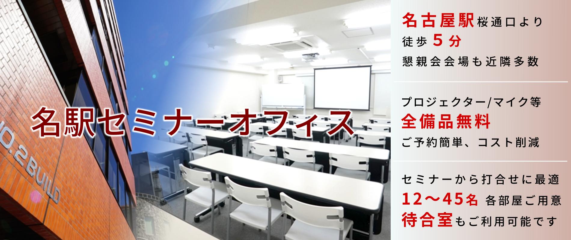 名駅セミナーオフィスルームA